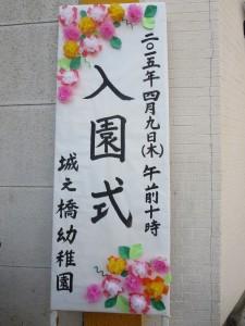 ようこそ城之橋幼稚園へ☆